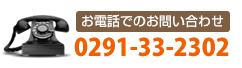お電話でのお問い合わせはこちら 0291-33-2302