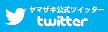 ヤマザキ公式Twitter